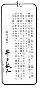 井戸敏三兵庫県知事より頂いた祝辞