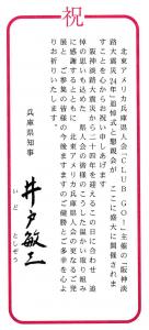 Hyogo letter