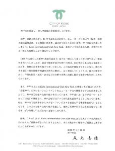 Kobe letter